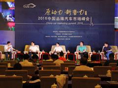 2016中国品牌汽车市场峰会
