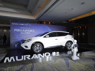 东风日产楼兰助阵 第五届未来科技峰会